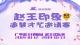 【回放】赵王印象·追梦才艺邀请赛10月12日