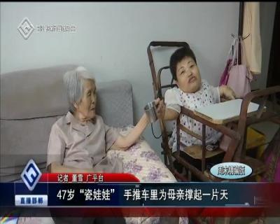 """47歲""""瓷娃娃""""  手推車里為母親撐起一片天"""
