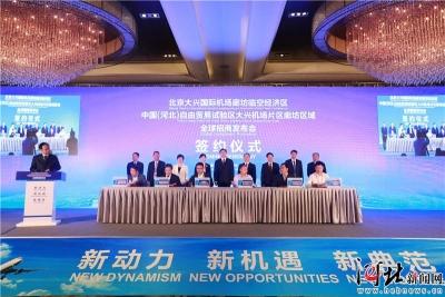 《北京大兴国际机场临空经济区总体规划(2019—2035年)》正式批复实施