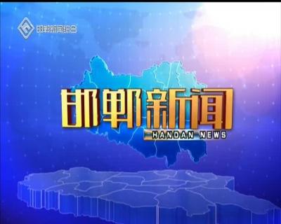 邯郸新闻 9月25日