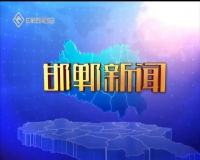 邯鄲新聞 10-16