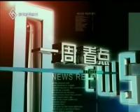 邯郸新闻:一周看点