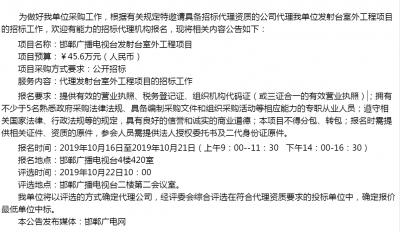 邯郸广播电视台发射台室外工程项目  评选招标代理公司公告信息