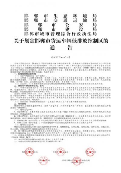 邯郸发布通告  划定货运车辆低排放控制区