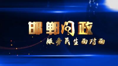 【邯郸问政】邯郸市建设局接受电视问政