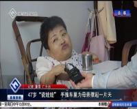 47岁瓷娃娃