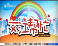 文江幫忙 10-09