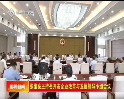张维亮主持召开市企业改革与发展领导小组会议