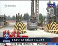 邯大高速与山东今日正式贯通