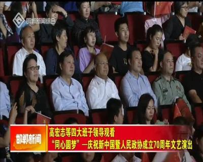 """高宏志等四大班子领导观看""""同心圆梦""""——庆祝新中国暨人民政协成立70周年文艺演出"""
