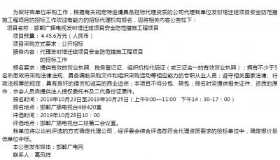 邯郸广播电视发射塔迁建项目安全防范措施工程项目  谈判评选招标代理公司公告信息
