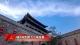 761棋牌V视 |【共话壮阔七十载 761棋牌追梦新时代(二十八)】城市规划助力古城发展