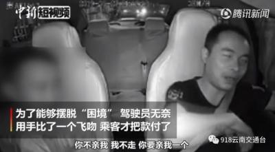 师傅我想要亲亲~ 醉酒男乘客突然索吻,的哥无奈飞吻仍被投诉