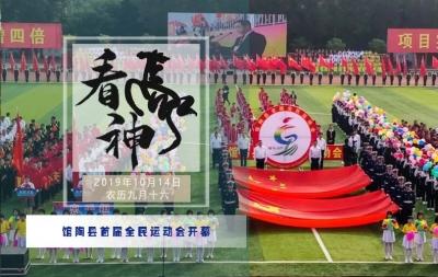 馆陶县首届全民运动会开幕|看神马