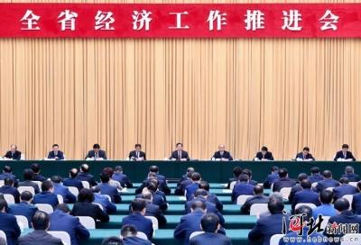 河北省经济工作推进会在石家庄举行
