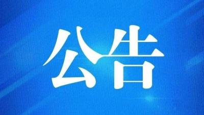 【电视问政公告】邯郸市建设局即将接受电视问政