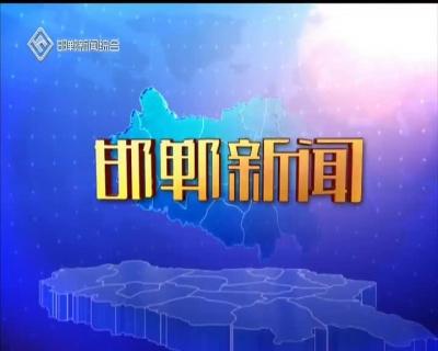邯郸新闻 10月8日