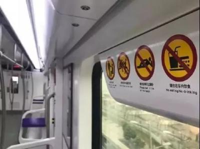 地铁新规来了!这些行为不被许可