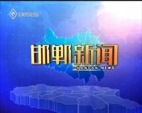 邯鄲新聞 10-18
