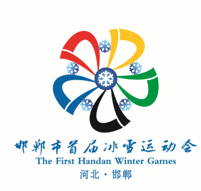 关于邯郸市首届冰雪运动会,你想知道的都在这里
