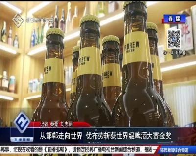 從邯鄲走向世界 優布勞斬獲世界級啤酒大賽金獎