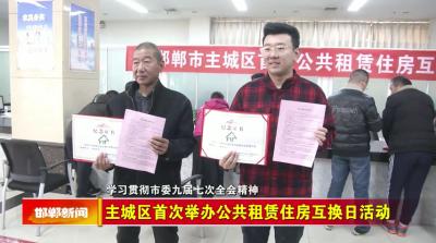 邯郸V视 | 主城区首次举办公共租赁住房互换日活动