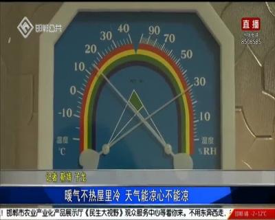 暖气不热屋里冷 天气能凉心不能凉
