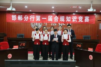 邯郸市股份制银行三举措加强合规管理
