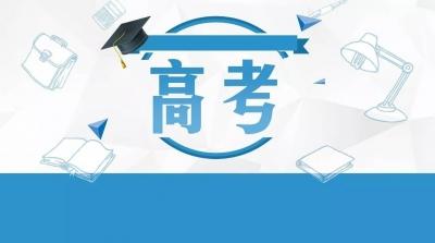 2020年普通高考不再修订考试大纲 河北考生参考2019年内容
