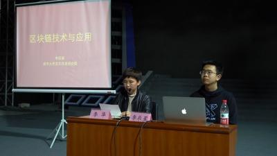 邯郸V视  区块链是什么?清华大学博士为您详解——李辰星博士来到邯郸广电授课