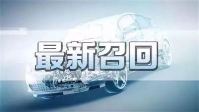 河北车主注意!超90万辆车被召回,涉及多个品牌!快看有你的车吗?