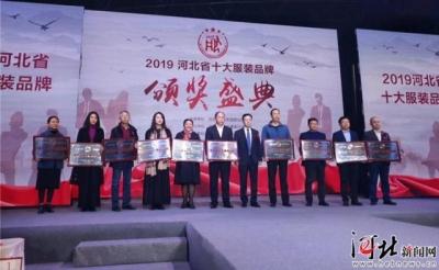 2019河北省十大服装品牌揭晓