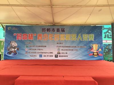 """邯郸市首届青少年创客教育""""码高杯""""机器人比赛成功举办"""