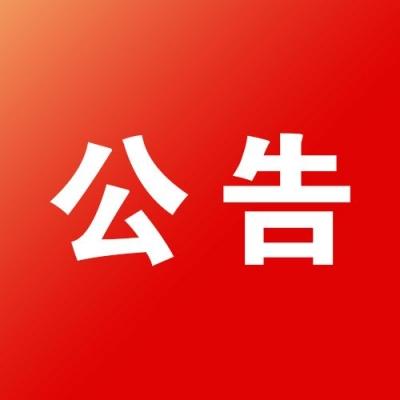 邯鄲市中級人民法院遴選公務員公告