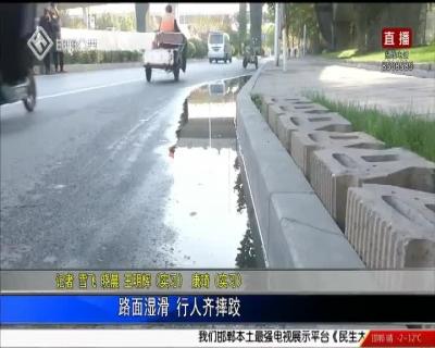 路面湿滑 行人齐摔跤