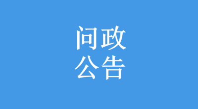 邯郸市医疗保障局将接受电视直播问政