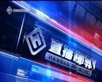 直播邯郸 11-23