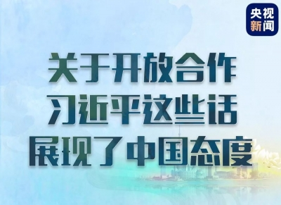 关于开放合作,习近平这些话展现了中国态度!
