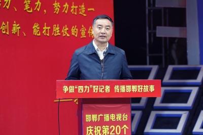邯郸V视|做党和人民信赖的新闻工作者——邯郸广播电视台庆祝第20个记者节
