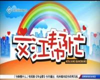 文江帮忙 11-09