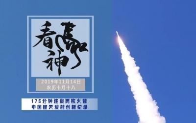 175分钟连发两枚火箭 中国航天发射创新纪录 看神马