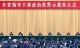河北省领导干部政治性警示教育大会在石家庄举行