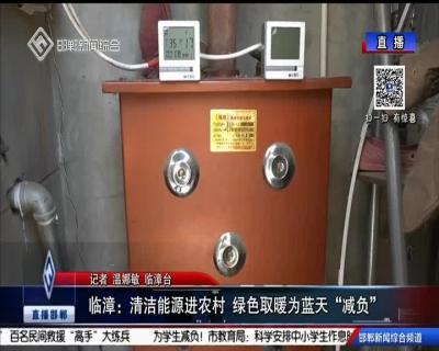 """临漳:清洁能源进农村 绿色取暖为蓝天""""减负"""""""