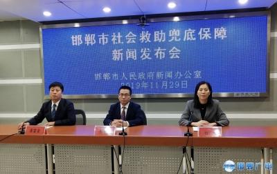邯郸市民政局举办关于社会救助新闻发布会