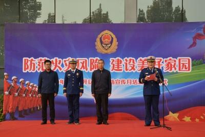 """邯郸市经济技术开发区消防救援大队举行""""119""""消防宣传月启动仪式"""