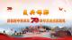 """【回放】""""复兴邯郸""""庆祝新中国成立70周年发展成就巡礼(复兴区)"""