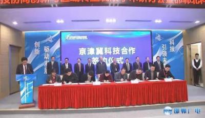 北科院牵手邯郸成立创新中心 18个高精尖项目落户古城