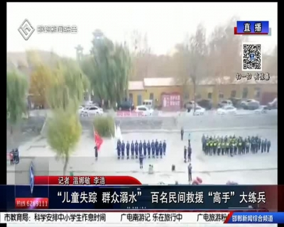 """""""儿童失踪 群众溺水""""百名民间救援""""高手""""大练兵"""
