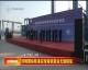 邯郸国际陆港实现海铁联运无缝接驳
