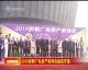 2019邯郸广电房产家博会盛装开幕